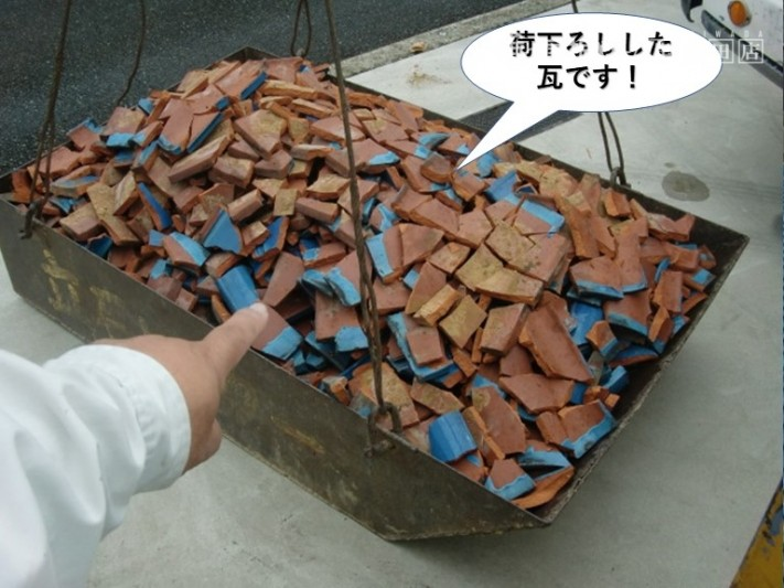 岸和田市の荷下ろしした瓦です