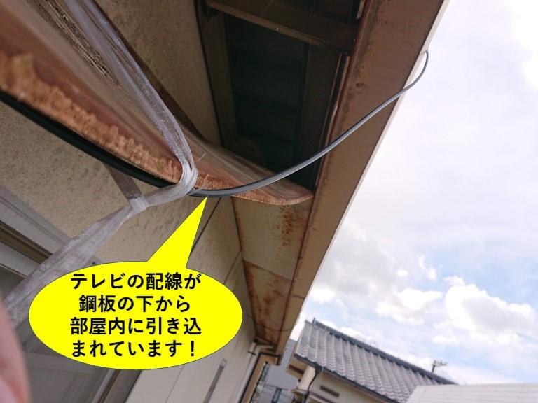 岸和田市のテレビの配線が鋼板の下を通って部屋内に引き込まれています