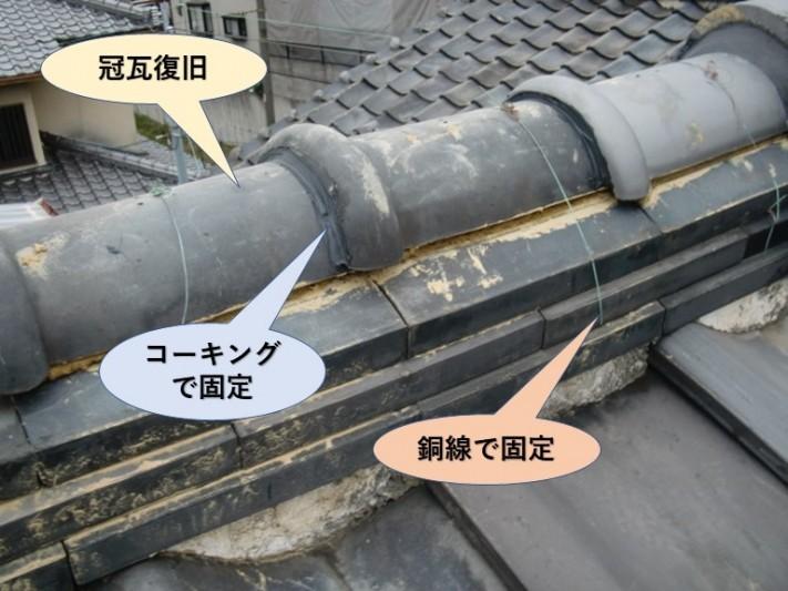 貝塚市の冠瓦復旧