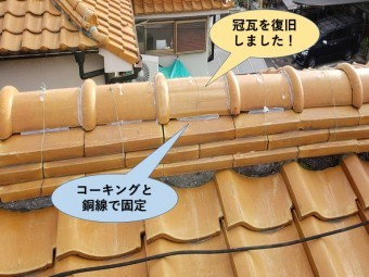 泉大津市の冠瓦復旧