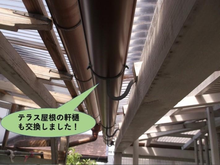 岸和田市のテラス屋根の軒樋も交換しました