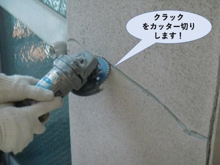 岸和田市の外壁のクラックをカッター切りします!