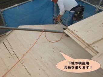 岸和田市の屋根に下地の構造用合板を張ります