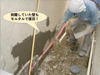 岸和田市の剥離していた壁もモルタルで復旧!