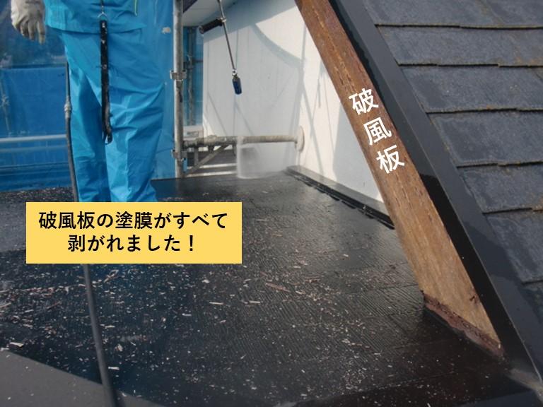 貝塚市の破風板の塗膜がすべて剥がれました
