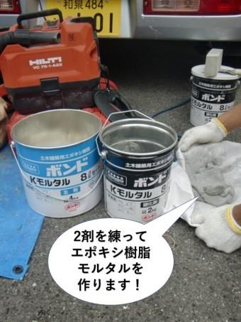 貝塚市で2剤を練ってエポキシ樹脂モルタルを作ります