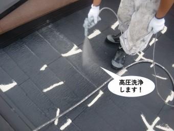 熊取町の屋根を洗浄
