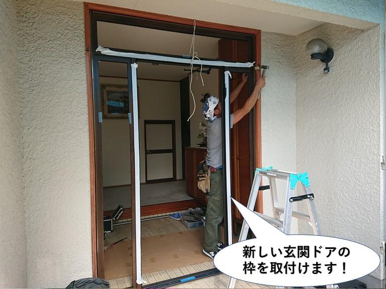 和泉市で新しい玄関ドアの枠を取付け