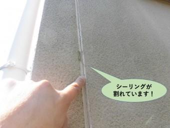 岸和田市の外壁のシーリングが割れています