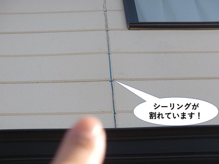 泉大津市のシーリングが割れています