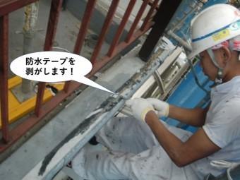 貝塚市のベランダに貼った防水テープを剥がします