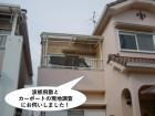 阪南市の波板飛散とカーポートの現地調査
