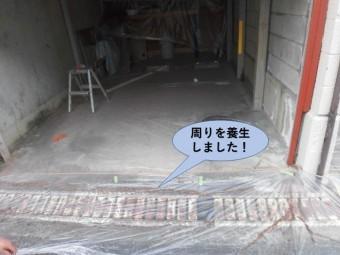 岸和田市のガレージ塗装で周りを養生しました!