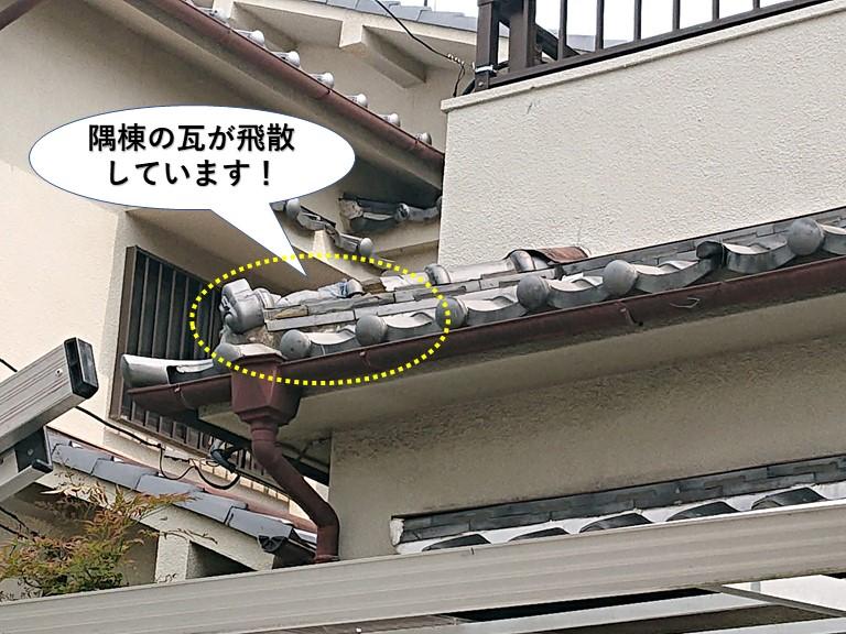 忠岡町の下屋の隅棟の瓦が飛散