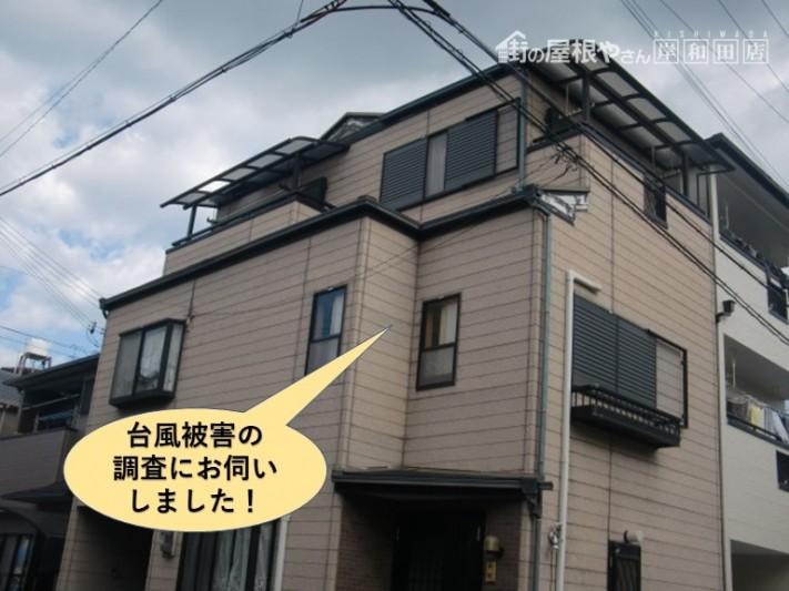 泉大津市の台風被害の現地調査