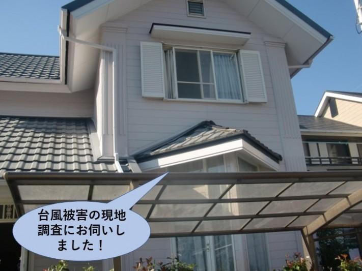 貝塚市の台風被害の現地調査
