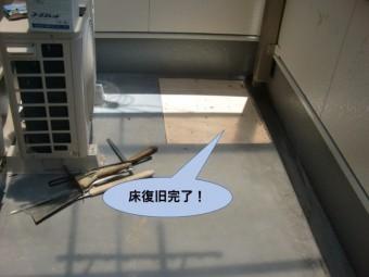 貝塚市のベランダの床復旧完了
