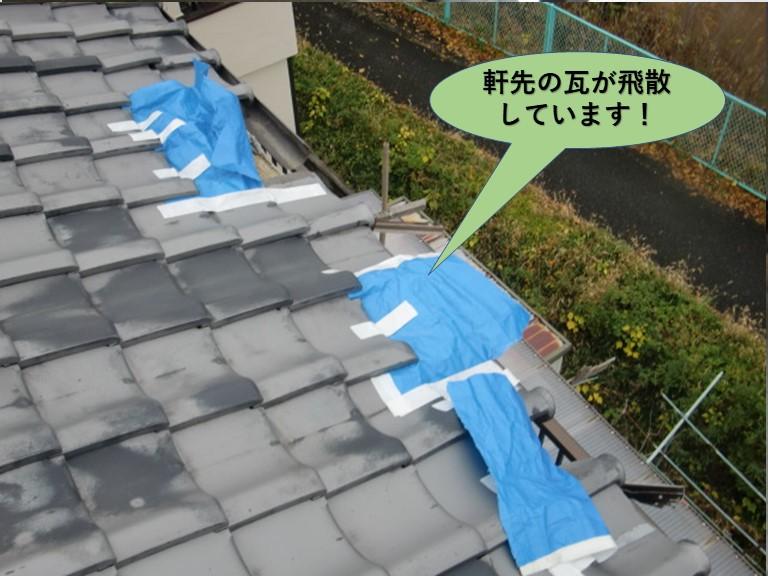 岸和田市の軒先の瓦が飛散しています