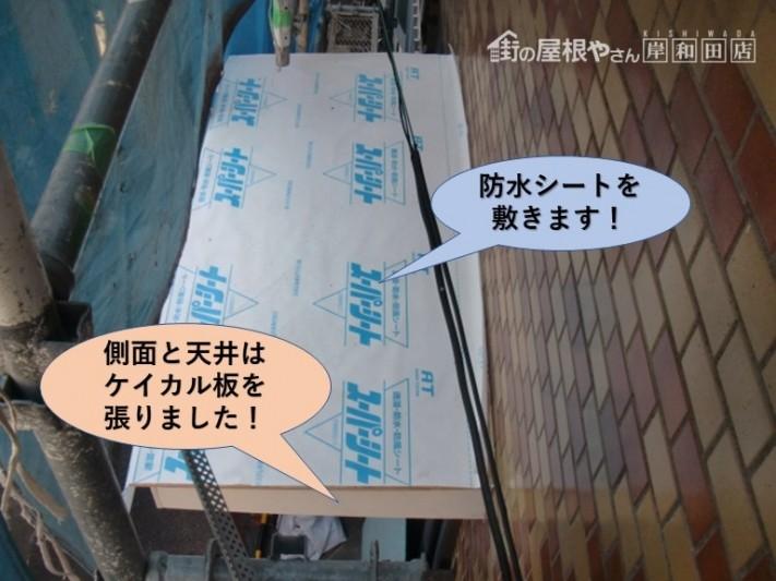 岸和田市の玄関屋根にケイカル板を張って防水シートを敷きます!