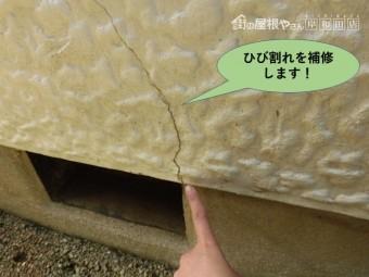岸和田市の外壁のひび割れを補修します!