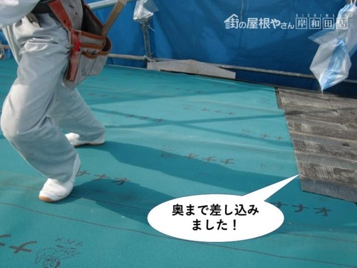 熊取町の屋根にルーフィングを奥まで差し込みました