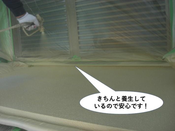 岸和田市の外壁を塗装前にきちんと養生しているので安心です!