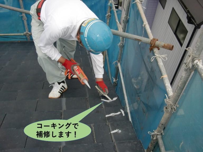 阪南市の袖瓦のひび割れをコーキングで補修