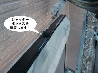 忠岡町のシャッターボックスを塗装します