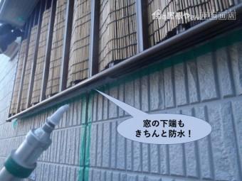 岸和田市の窓の下端もきちんと防水