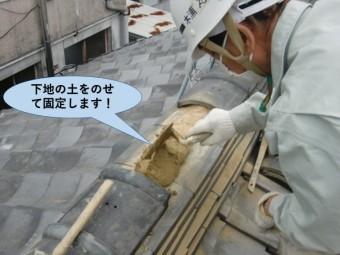 岸和田市の棟瓦を固定します