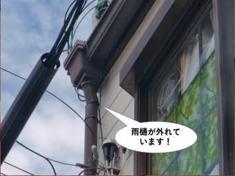 泉佐野市の雨樋が外れています