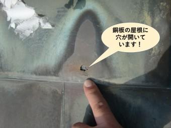 岸和田市の銅板の屋根に穴が開いています