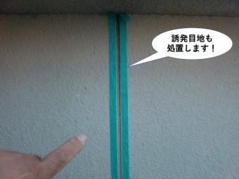 忠岡町の外壁の誘発目地も処置します