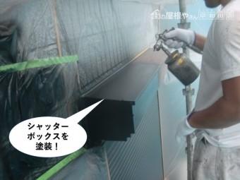 泉大津市のシャッターボックス塗装