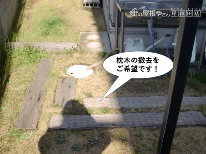 泉大津市の枕木の撤去をご希望