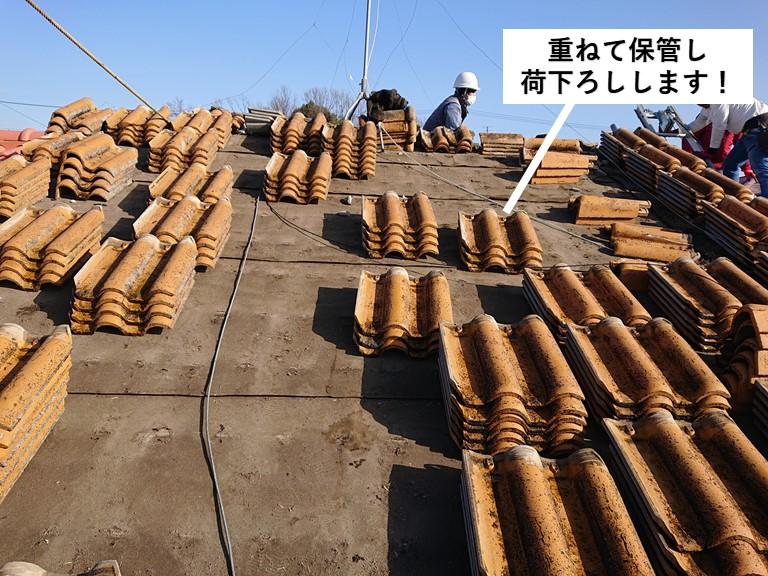 和泉市の瓦を重ねて荷下ろしします