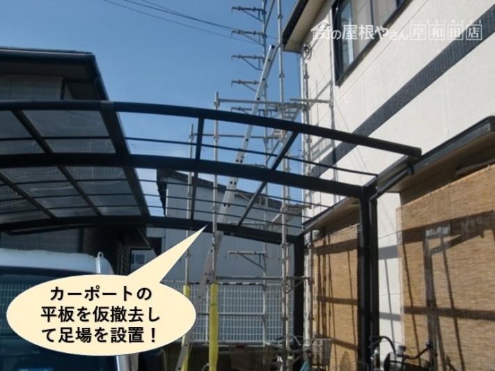 岸和田市でカーポートの平板を撤去して足場を設置