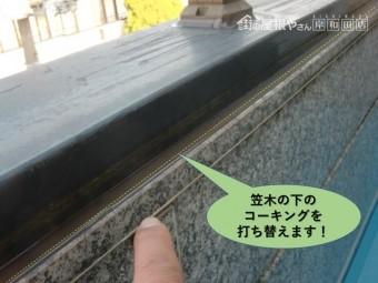 岸和田市の笠木の下のコーキングを打ち替えます