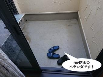 貝塚市のFRP防水のベランダです