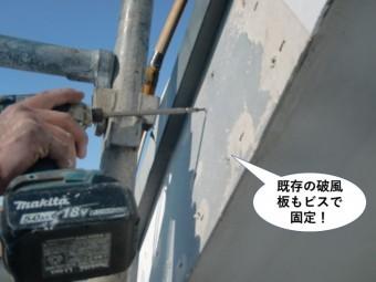 忠岡町の既存の破風板もビスで固定
