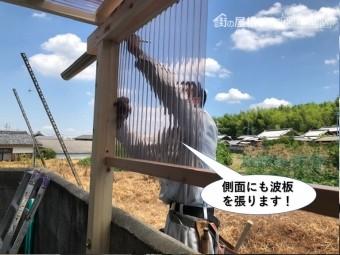 岸和田市のテラスの側面にも波板を張ります