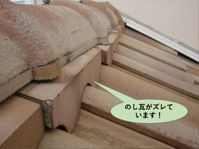泉佐野市ののし瓦がズレています