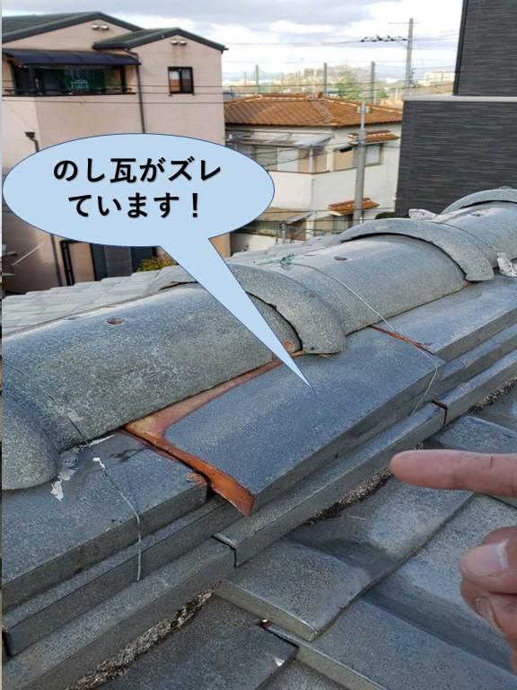 忠岡町ののし瓦がズレています