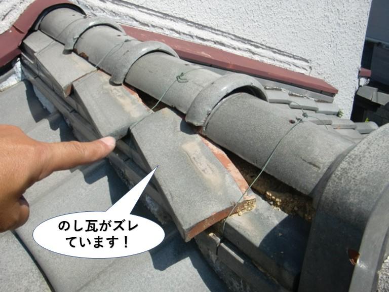 泉大津市ののし瓦がズレています
