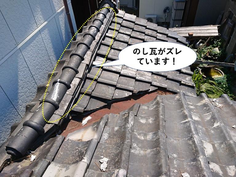 岸和田市ののし瓦がズレています