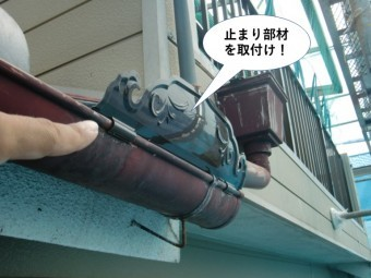 岸和田市の雨樋の止まり部材を取付け