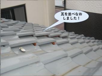 泉佐野市のめくれた瓦を並べ直しました