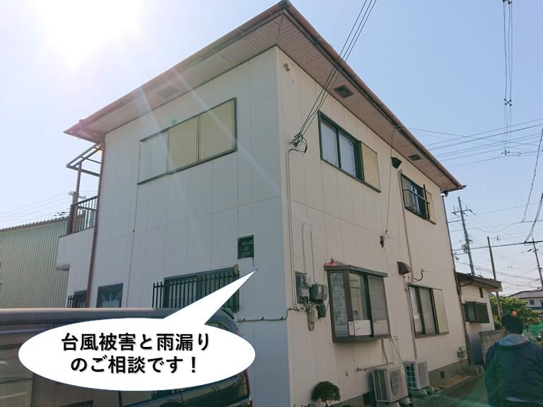 岸和田市の台風被害と雨漏りのご相談