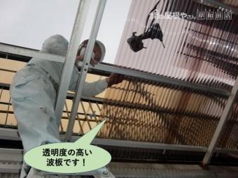 岸和田市の透明度の高い波板です