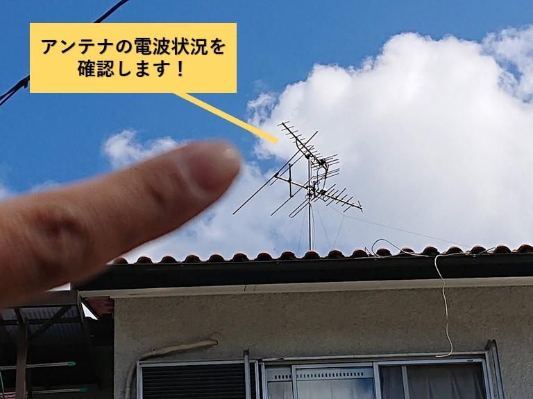 和泉市のテレビアンテナの電波状況を確認